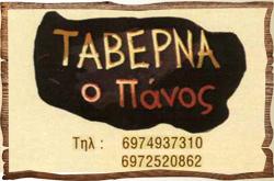 ΤΑΒΕΡΝΑ ΠΑΝΟΣ