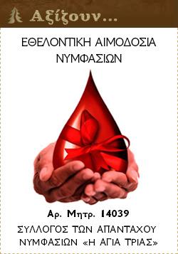 ΕΘΕΛΟΝΤΙΚΗ ΑΙΜΟΔΟΣΙΑ ΝΥΜΦΑΣΙΩΝ